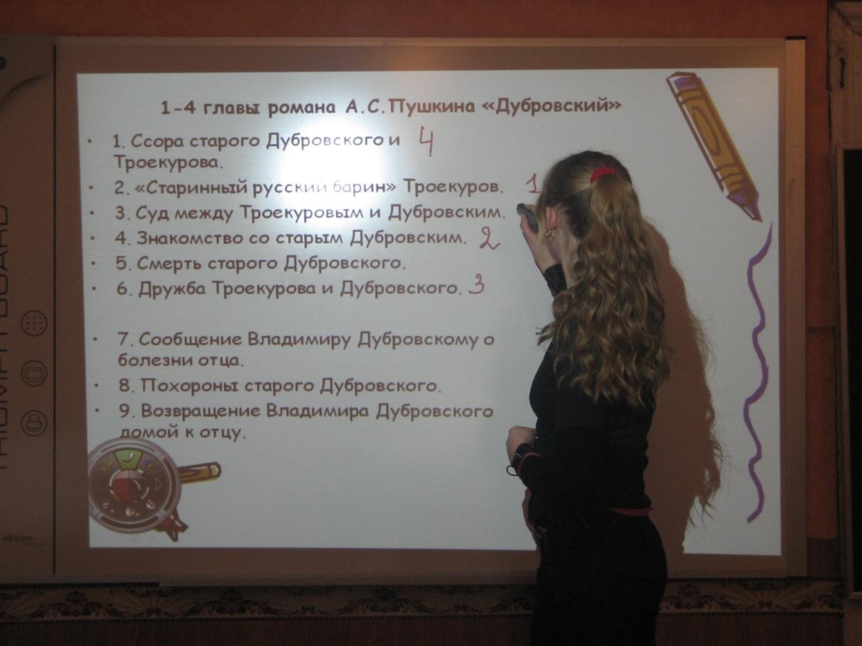 дубровский смотреть произведении главы озаглавить в пушкина онлайн гдз